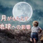 月がなくなったら地球と人類への影響がヤバすぎた!遠い未来には起こるのか