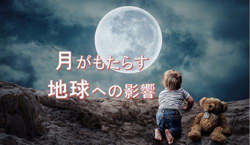 月の影響がすご過ぎ!月がなくなったら地球と人類はどうなる!?