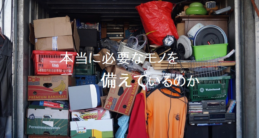 地震対策グッズ|家庭で備蓄するべき防災品は?【決定版】
