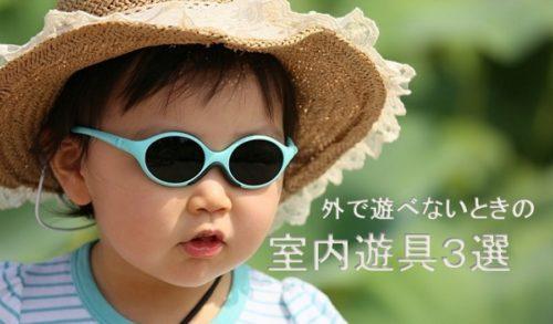 幼児の運動神経をはぐくむ、おすすめ室内遊具3選
