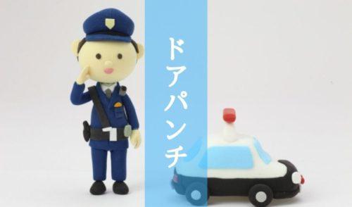 他人の車にドアパンチ!でも警察には言いません。