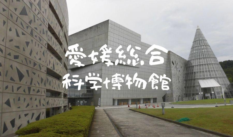 愛媛県総合科学博物館の完全攻略ガイドだ!恐竜とアクセスと割引クーポン