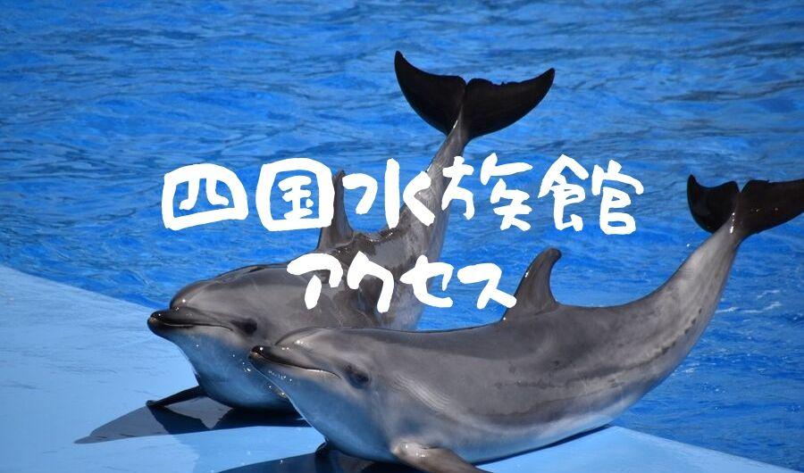 四国水族館のアクセス