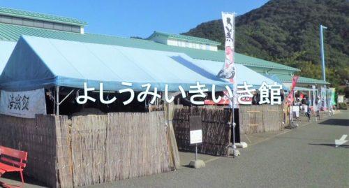 道の駅よしうみいきいき館|海鮮七輪BBQがおすすめ