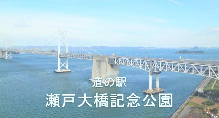 瀬戸大橋記念公園の無料遊具や水遊びをしたら子供と1日楽しめる話