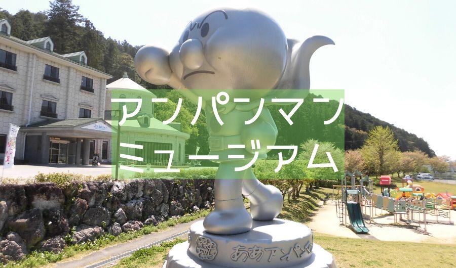 高知アンパンマンミュージアムと周辺施設の楽しみ方を完全攻略するよ!