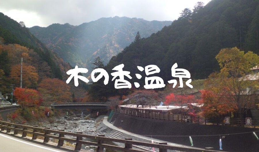 木の香温泉と釣り堀を楽しめる「道の駅木の香」を徹底紹介するよ!