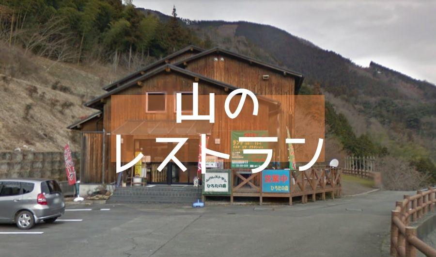 山のレストランひろたの森の写真