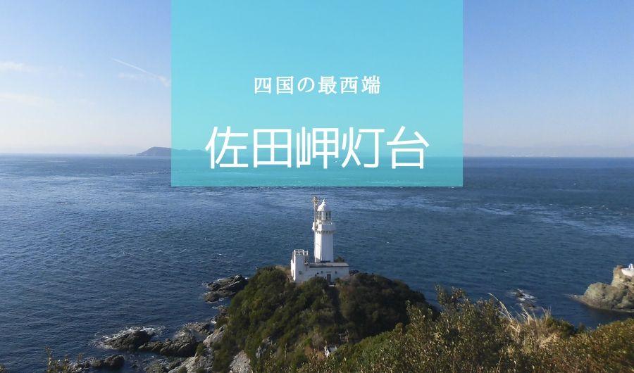 四国最西端の佐田岬灯台
