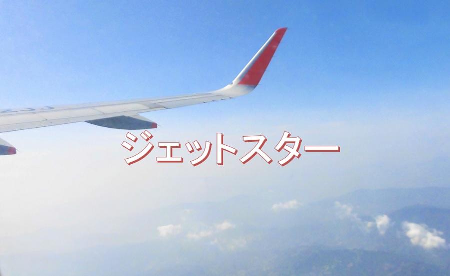 松山空港発ジェットスター