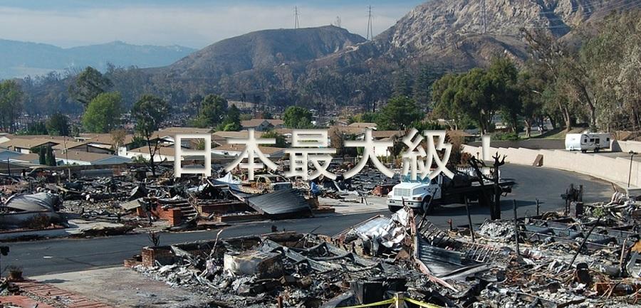 南海トラフの被害想定|予想されるのは日本最大級!