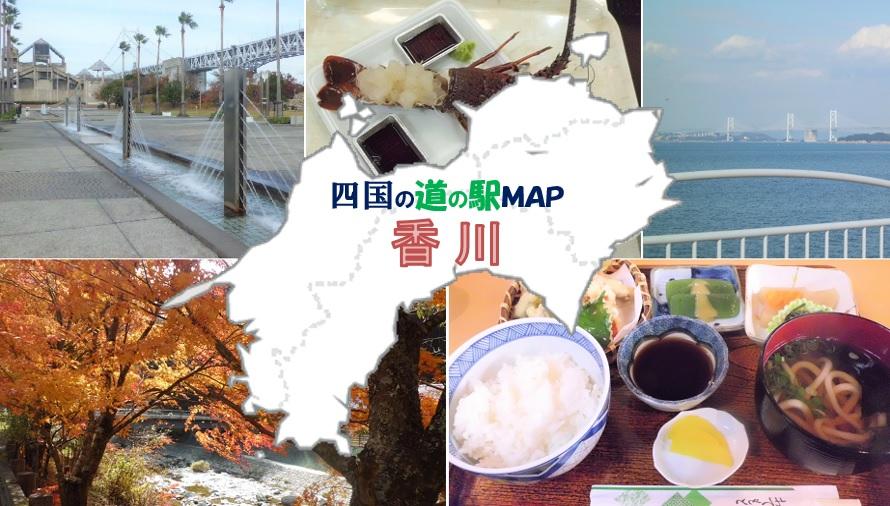 香川県の道の駅を紹介