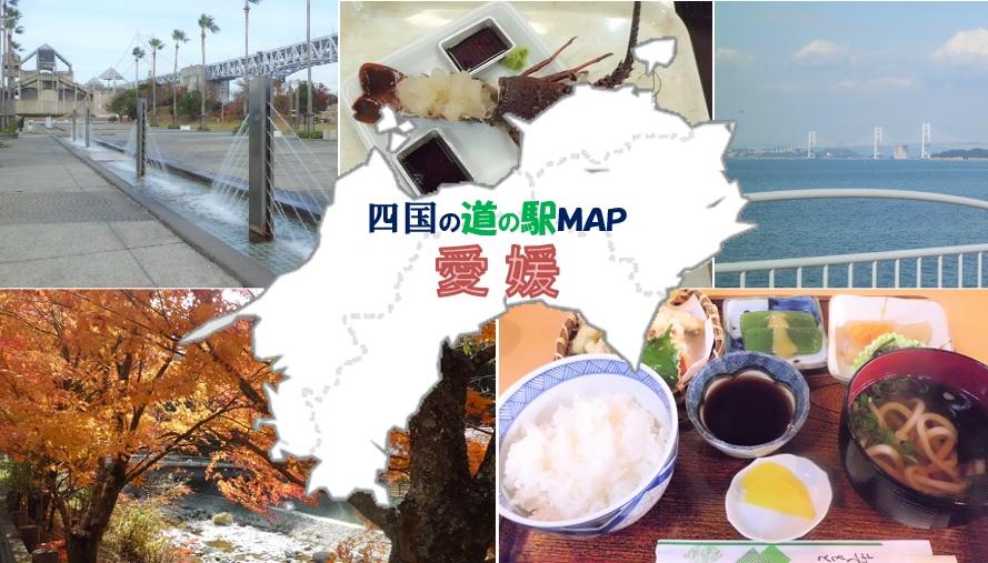愛媛県の道の駅を紹介