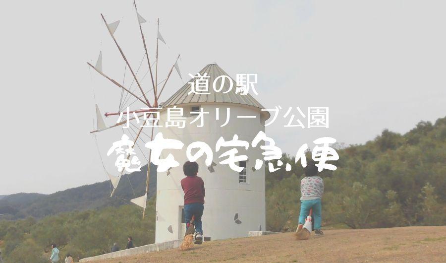 道の駅小豆島オリーブ公園で魔法のほうきにまたがる