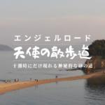エンジェルロードを渡るなら『小豆島国際ホテル』がおすすめだった!