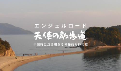 小豆島エンジェルロードを他人より2倍楽しむための方法