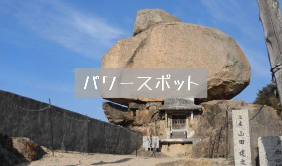 小豆島のパワースポット、行ってよかったと思えるおすすめ3選