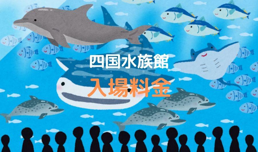 四国水族館の料金