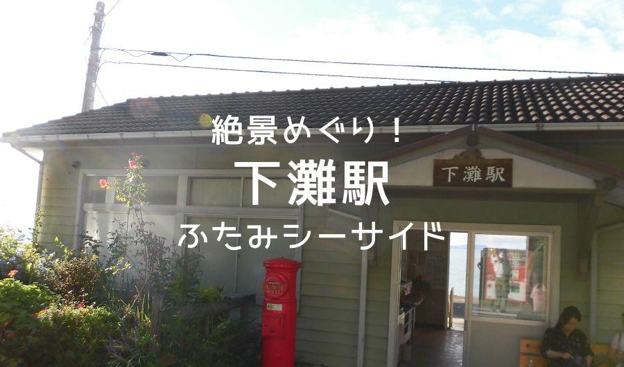 下灘駅の入口風景