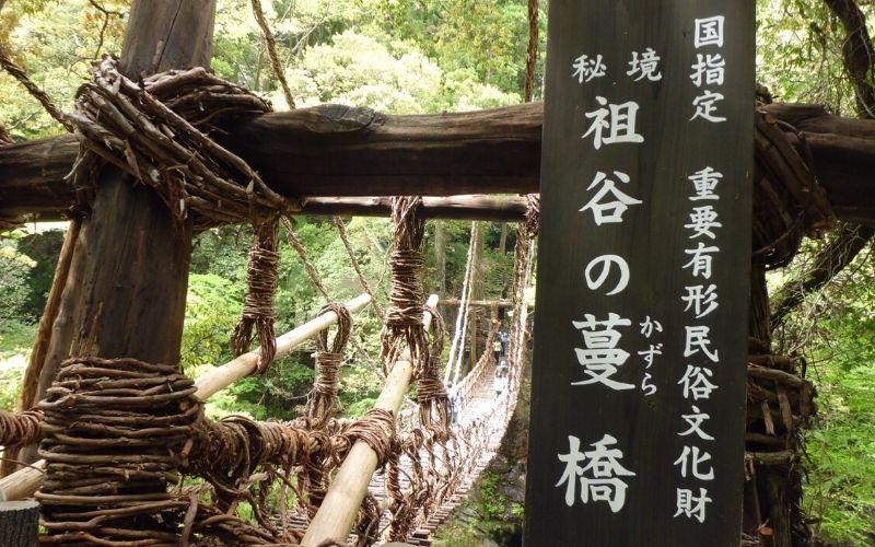 祖谷のかずら橋の看板
