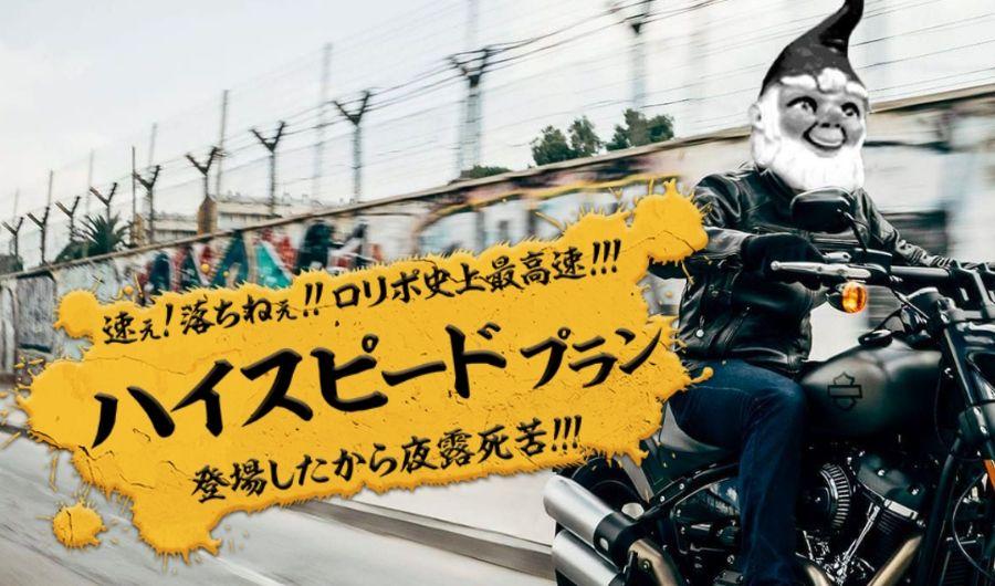 【評判&レビュー】ロリポップ・ハイスピードプランに乗り換えてみた!