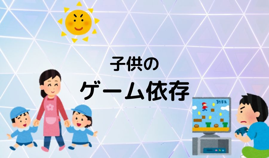 子供のゲーム依存