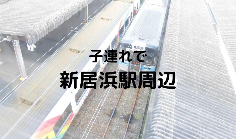 新居浜駅周辺で子連れ家族が暇つぶしに遊べるおすすめスポット!